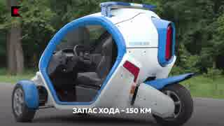 ロシアの銃器メーカーが開発した三輪電機自動車「Ovum」