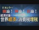 【経済討論】世界経済と消費税増税[桜H31/2/23]