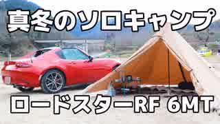 【ソロキャン】ロードスターRFでコンパクトキャンプ&ツーリング【POV車載動画】