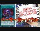 【遊戯王】速攻魔法発動!!バーサーカーソウル!!【デュエル動画】
