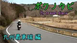 【ゆかり・IA ・バイク車載】ボクノタビ~九州最東端編~前