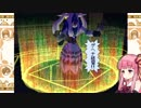 【火星物語】琴葉茜の火星実況 第4話【VOICEROID実況】