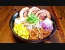 簡単!男のラーメン!!『M.K.O煮干し味噌ラーメン』を作るぜ!マジで!!