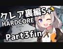 【バイオRe2】あかりハードコア!クレア裏編S+  Part3/3【VOICEROID実況】
