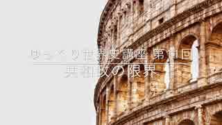 ゆっくり世界史講座(第11回 共和政の限界)