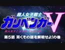 超電磁女子戦士「ガリバトラーV」【アイドル部】