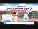 松澤千晶「みとちゃんがすごくこう、楓ちゃんと、一緒にいる感じが、いいよね」シロ「同じ…布団を共に…(苦笑)」