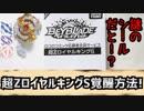 ベイブレードバースト超ゼツ~超ZロイヤルキングS覚醒方法!~