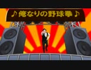 【MV】俺なりの野球拳【ズズ】
