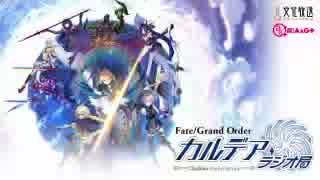 【動画付】Fate/Grand Order カルデア・ラジオ局20190222#111