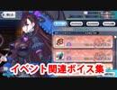 Fate/Grand Order 紫式部 イベントページボイス集