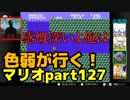 【スーパーマリオブラザーズ】色弱が行く!スーパーマリオpar...