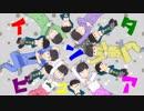 【MMDおそ松さん】六つ子でインタビュア(再)【わちゃっとしたおまけ付】