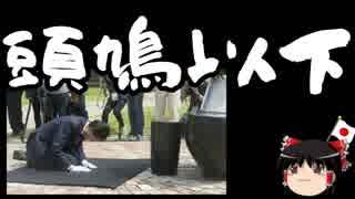 【ゆっくり保守】北海道の地震を人災と言い切る鳩ポッポ。いい加減にしてくれない?