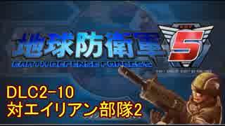 【地球防衛軍5】一般R、INF縛りでhageるDLC2-10【ゆっくり実況】