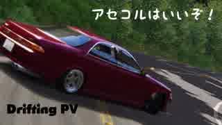 【Assetto Corsa】アセコルはいいぞ!【Street Drift】