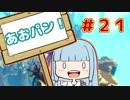【HoB】葵「ロケットパンチ!」#21【VOICEROID実況プレイ】