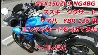 GSX150ZL9 NG4BG スズキ ジクサーにヤマ
