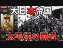【hoi4生声】大日本帝国で全世界を大東亜共栄圏にしてみた#1