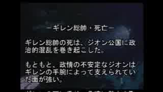 【ギレンの野望】ファットアンクルの悲劇