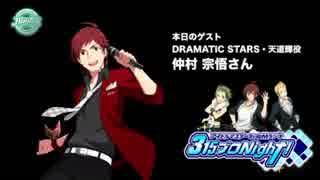 アイドルマスター SideM ラジオ 315プロNi