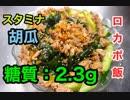 【ロカボ飯】1型糖尿病患者が作る「やみつき!スタミナきゅうり」【低糖質】