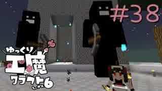 ゆっくり工魔クラフトS6 Part38【minecraft1.12.2】0205