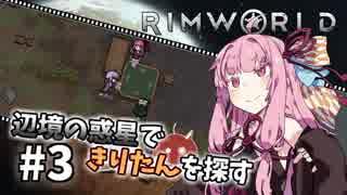 【Rimworld】辺境の惑星できりたんを探す#3【VOICEROID】