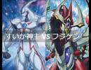 【遊戯王】闇のゲームホロスタシー #330【オリパリンクス編...