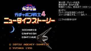 【TAS】ガチャポン戦士4最小ターンの旅32