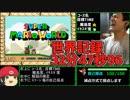 【ゆっくり解説】世界記録 スーパーマリオワールドスターロード禁止RTA 32分47秒96 part1