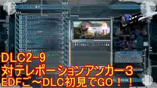 【地球防衛軍5】Rストームご~の初見INF縛りでご~ DLC2-9【実況】