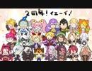【#コンパス】2周年までのヒーローテーマ曲集【作業用BGM】