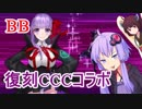 【FGO雑談】CCCコラボは絶対にやるべき!?配布のBBちゃんが超使える件 復刻CCCコラボ:深海電脳楽土 Fate/Grand Order
