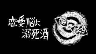 【初音ミク】恋愛脳に溺死酒【オリジナル曲】