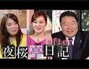 【夜桜亭日記 #91 after】水島総が視聴者の質問に答えます![桜H31/2/23]