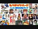 【総勢32名】一人アニメ&芸人モノマネラップマイクリレー!2019【もしくは1名】