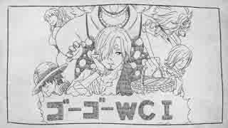 【手書きワンピ】ゴーゴーWCI【サンジ