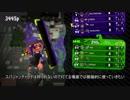 【Splatoon2】ローラーカンスト勢によるガチマッチpart85【ウデマエX】