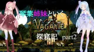 【Vagante】琴葉姉妹といくVagante探窟記part2【ボイロ実況】