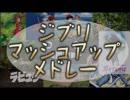 【アカペラ】スタジオジブリ人気曲 マッシュアップメドレー【歌ってみた】