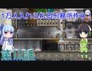 セイカと葵の1万人入れられる刑務所作り! 第12話【Prison Architect実況】