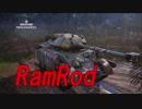 【WoT】昨日から頑張ってるWoT part88 RamRod【PS4】
