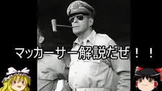 【ゆっくり歴史解説】歴史上人物「マッカーサー」