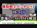 【機動戦士ガンダムNT】登場したMS、MA 解説【ゆっくり解説】part2