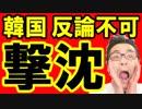 【韓国 速報】韓国議長が天皇発言でまともに反論できずパニック状態!竹島問題も全部バレていた!完全に詰んだな…海外の反応『KAZUMA Channel』
