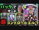 【シャドバ新カード】『バビー』で強化されたバッタエズディアコントロールエルフ