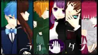 【Fate/MMD】ライアーダンス【CCC】