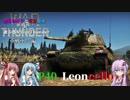 【陸RB】結月ゆかりと琴葉姉妹が逝く惑星WarThunder 重戦車(笑)編【P40 Leoncello】vol.5