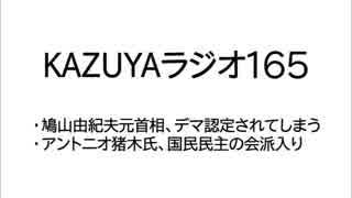 【KAZUYAラジオ165】鳩山由紀夫元首相、デ